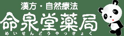 漢方・自然療法 命泉堂薬局