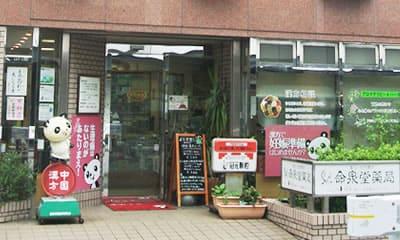 命泉堂薬局 八尾本店